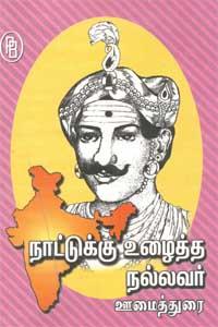 Tamil book நாட்டுக்கு உழைத்த நல்லவர் ஊமைத்துரை