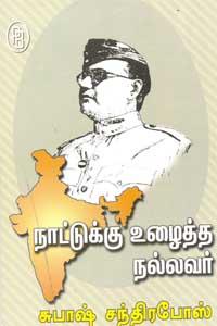 Tamil book நாட்டுக்கு உழைத்த நல்லவர் சுபாஷ் சந்திரபோஸ்