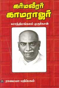 Karmaveerar Kamarajar - கர்மவீரர் காமராஜர்