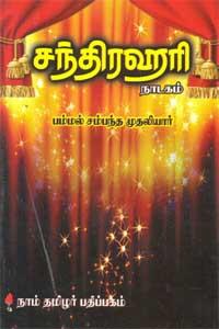 சந்திரஹரி நாடகம்