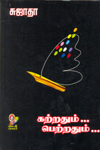 Tamil book katrathum…petrathum…(part 1)