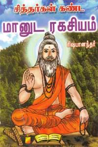 Tamil book சித்தர்கள் கண்ட மானுட ரகசியம்