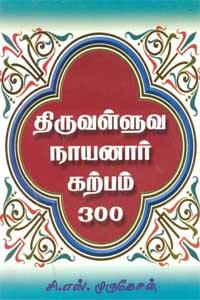 Tamil book திருவள்ளுவ நாயனார் கற்பம் 300