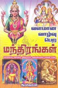 Tamil book வளமான வாழ்வு பெற மந்திரங்கள்
