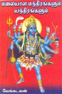 Tamil book மலையாள மந்திரங்களும் யந்திரங்களும்
