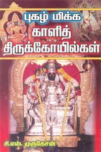Tamil book புகழ் மிக்க காளித் திருக்கோயில்கள்