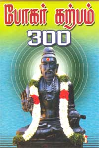 போகர் கற்பம் 300
