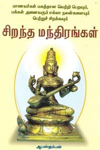 மாணவர்கள் மகத்தான வெற்றி பெறவும், மக்கள் அனைவரும் எல்லா நலன்களையும் பெற்றுச் சிறக்கவும் சிறந்த மந்திரங்கள்