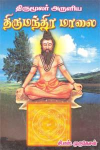 Tamil book திருமூலர் அருளிய திருமந்திர மாலை