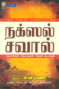 Naxal Savaal - நக்ஸல் சவால்