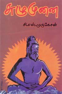 Tamil book சுழுமுனை