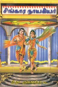சிங்கார நாயகியர்