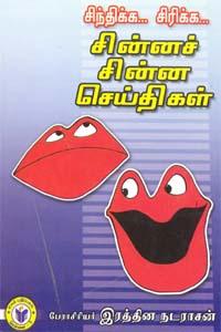 Tamil book சிந்திக்க… சிரிக்க… சின்னச் சின்ன செய்திகள்