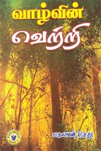 Tamil book வாழ்வின் வெற்றி
