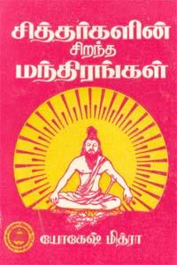 Tamil book சித்தர்களின் சிறந்த மந்திரங்கள்