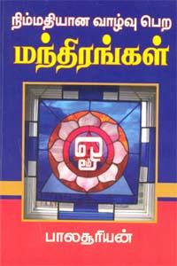 Tamil book நிம்மதியான வாழ்வு பெற மந்திரங்கள்