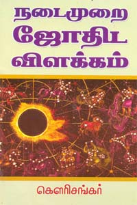 Tamil book Practical astrological explanation