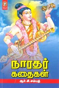 Naradar Kathaigal - நாரதர் கதைகள்