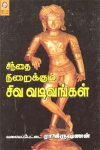 Sinthai Niraikkum Siva Vadivangal - சிந்தை நிறைக்கும் சிவ வடிவங்கள்