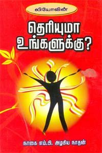 Tamil book தெரியுமா உங்களுக்கு?