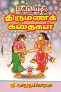 Tamil book மகாபாரத திருமணக் கதைகள்