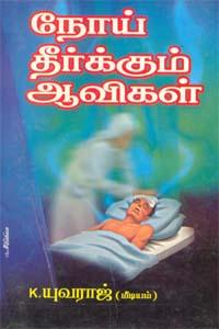 Tamil book நோய் தீர்க்கும் ஆவிகள்