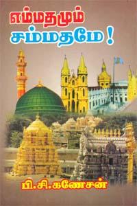 Tamil book எம்மதமும் சம்மதமே!