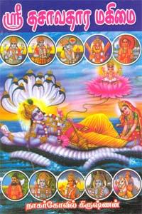 ஸ்ரீதசாவதார மகிமை