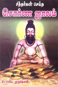 சித்தர்கள் செய்த சொர்ண ஜாலம்