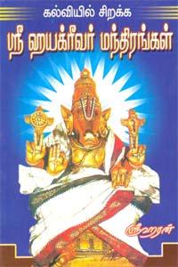 கல்வியில் சிறக்க ஸ்ரீஹயக்ரீவர் மந்திரங்கள்
