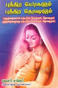 Puththira Yogamum Puththira Dhoshamum - புத்திர யோகமும் புத்திர தோஷமும்