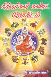 Tamil book சித்தர்கள் கண்ட ஜோதிடம்