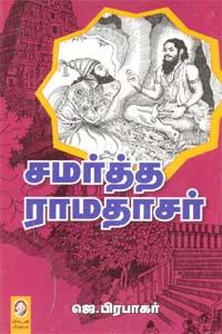 Samartha Ramathasar - சமர்த்த ராமதாசர்