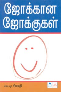 Tamil book Jokes (Tamil)