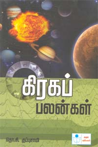 Tamil book Benefits of Planets (Tamil)