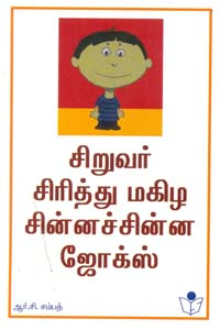 Tamil book Enjoyable Joke Bits (Tamil)