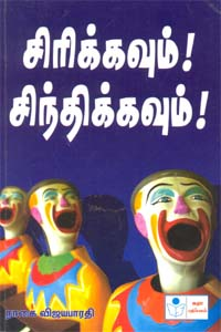 Tamil book Laugh and Think