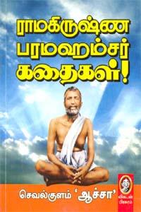 Ramkrishna Paramahamsar Kathaigal - ராமகிருஷ்ண பரமஹம்சர் கதைகள்
