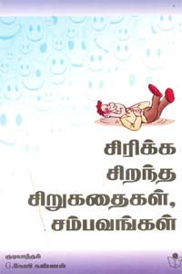 Tamil book Humorous Short Stories and Events (Tamil)