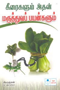 Tamil book Spinachs and their Medicinal Uses (Tamil)