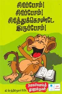 Jokes in Tamil - சிரிப்போம்!சிரிப்போம்!சிரித்துக்கொண்டே இருப்போம்!