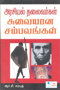 Intersting Incidents is the lives of Political Leaders (Tamil) - அரசியல் தலைவர்கள் சுவையான சம்பவங்கள்