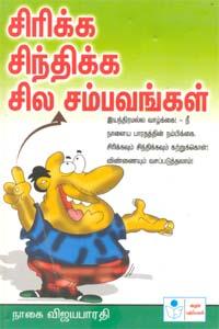 Sirikka Sindikka Sila Sambavangal - சிரிக்க சிந்திக்க சில சம்பவங்கள்