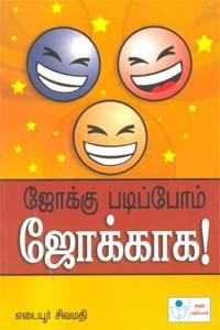 Jokes (Tamil) - ஜோக்கு படிப்போம் ஜோக்காக!