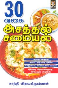 30 Vagai Asathal Samayal - 30 வகை அசத்தல் சமையல்