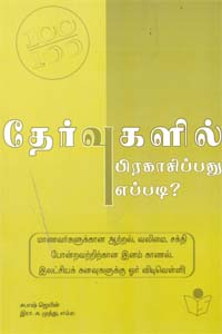 How to Come out with flying colours in Exams - தேர்வுகளில் பிரகாசிப்பது எப்படி?