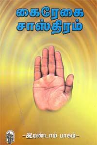 Kairegai Saasthiram - கைரேகை சாஸ்திரம் இரண்டாம் பாகம்
