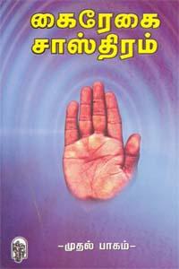 கைரேகை சாஸ்திரம் - முதல் பாகம்