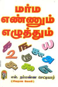 Tamil book மர்ம எண்ணும் எழுத்தும்