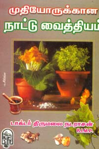 Mudhiyorukkaana Naattu Vaiththiyam - முதியோருக்கான நாட்டு வைத்தியம்